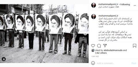 محمد قمی سازمان تبلیغات