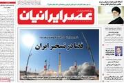 صفحه اول روزنامههای سه شنبه ۱۴ بهمن ۹۹