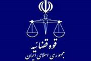 اقتدار قوه قضائیه و افزایش اعتماد عمومی