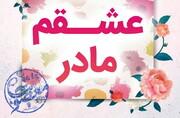 اجرای ویژه برنامه «عشقم مادر» برای دختران نوجوان