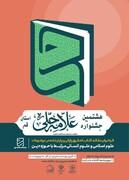 فراخوان سیزدهمین جشنواره کشوری و هشتمین جشنواره استانی علامه حلی(ره)
