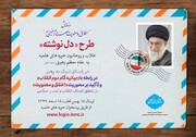 آغاز مسابقه طرح «دلنوشته طلاب و روحانیون به مقام معظم رهبری» از ۱۵ بهمن