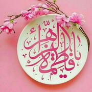 جشن ولادت حضرت زهرا(س) در بناب برگزار میشود