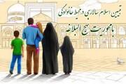تبیین اسلام سالاری در محیط خانوادگی با محوریت نهج البلاغه