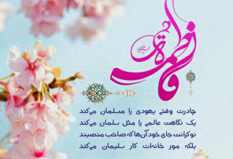 گرامیداشت روز زن - میلاد حضرت زهرا