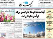 صفحه اول روزنامههای چهارشنبه ۱۵ بهمن ۹۹