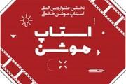 تمدید مهلت دریافت آثار جشنواره استاپ موشن تا ۳۰ بهمن