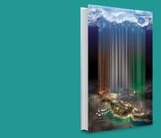 """""""صعود چهل ساله""""، کتابی برای اثبات کارآمدی نظام با استناد به اسناد بین المللی + دانلود"""