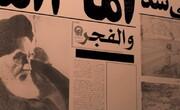 "نماهنگ ""والفجر"" به زبان عربی"