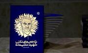 برگزاری مسابقه بینالمللی کتابخوانی مکتب شهید حاج قاسم سلیمانی