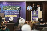 تصاویر/ آئین نکوداشت آیت الله محمدی ری شهری
