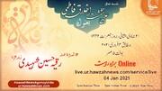 علمی نشست بعنوان اخلاق فاطمی مشاہدہ فرمائیں/عالمہ و فاضلہ محترمہ رقیہ حسین شہیدی زید عزھا حوزہ نیوز ایجنسی کی ویب سائٹ کے توسط سے براہ راست مخاطب ہونگی