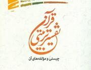 """کتاب """"تفسیر تربیتی قرآن؛ چیستی و مؤلفه های آن"""" منتشر شد"""