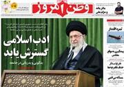 صفحه اول روزنامههای پنج شنبه ۱6 بهمن ۹۹