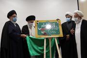 دارالقرآن حوزه علمیه یزد افتتاح شد