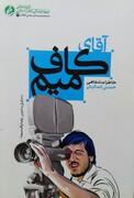 «آقای کاف میم»؛ خاطرات یک هنرمند دردمند انقلابی