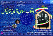 نشست علمی مجازی انقلاب اسلامی و آفاق تمدن برگزار می شود