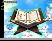 کلیپ تفسیر سوره مبارک فجر تولید شد