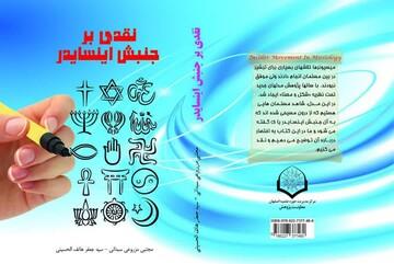 کتاب «نقدی بر جنبش اینسایدر در میسیولوژی» وارد بازار نشر شد