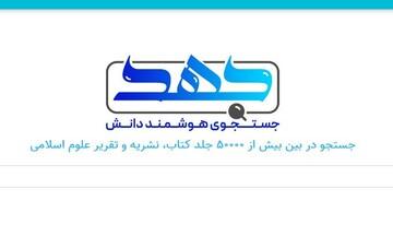 """""""سامانه جهد"""" دریچه ای به جستجوی معنایی در علوم اسلامی"""