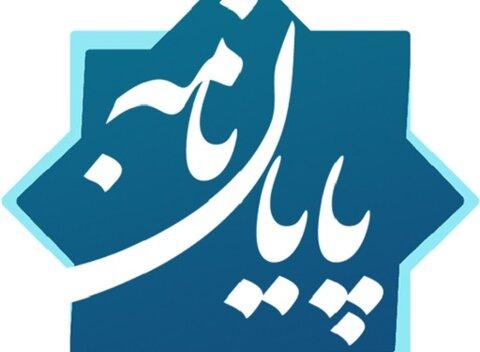 صدور ۹۰ مدرک سطح ۳ برای طلاب و روحانیون حوزه علمیه اصفهان
