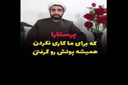فیلم   ماجرای طلبهای که به پرستارها اهانت کرد!!
