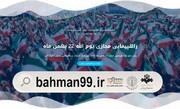 تیزر | راهپیمایی مجازی ۲۲ بهمن