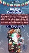 برگزاری راهپیمایی مجازی در یوم الله ۲۲ بهمن