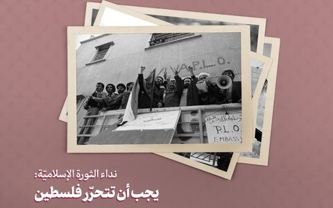 تحرير فلسطين... بوصلة الثورة الإسلامية