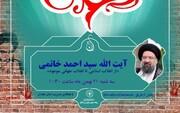 نشست «از انقلاب اسلامی تا انقلاب جهانی موعود» برگزار می شود