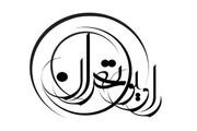 جنگ روایتها از انقلاب اسلامی از رادیو تهران