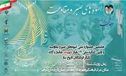 برگزاری هشتمین جشنواره ملی اسوههای صبر و مقاومت  در تبریز