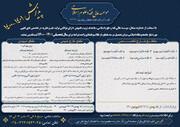پذیرش موسسه عالی فقه و علوم اسلامی در دو مقطع  خارج عمومی و تخصصی