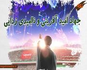 جهاد اُمیدآفرینی، لازمه دفاع از دستاوردهای ۴۲ ساله انقلاب اسلامی است