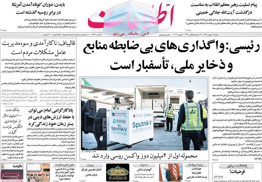 صفحه اول روزنامههای شنبه ۱8 بهمن ۹۹