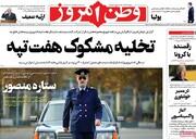 صفحه اول روزنامههای یکشنبه ۱۹ بهمن ۹۹