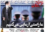 صفحه اول روزنامههای دوشنبه ۲۰ بهمن ۹۹