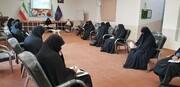 تصاویر/ نشست مدیران مدارس علمیه خواهران استان یزد