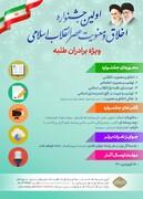 جشنواره اخلاق و معنویت عصر انقلاب اسلامی برگزار می شود