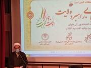 عزم جدی سازمان تبلیغات اسلامی برای تحقق و عملی سازی بیانیه گام دوم انقلاب