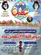 راهپیمایی ۲۲ بهمن در کاشان به صورت رژه موتوری و خودرویی برگزار می شود