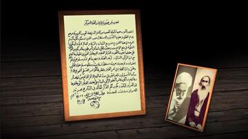 بالفیدیو/ رسالة شيخ الشريعة الاصفهاني والميرزا الشيرازي إلى الرئيس الأمريكي ولسن