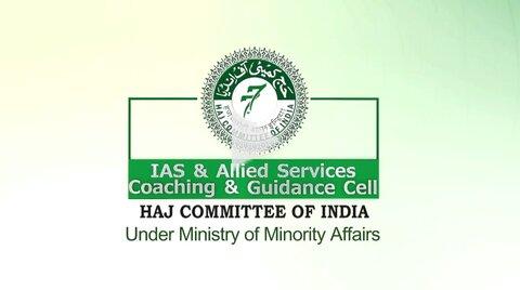 حج کمیٹی آف انڈیا