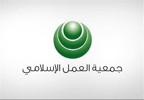 جمعية العمل الإسلامي