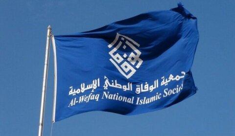 جمعیت وفاق اسلامی بحرین