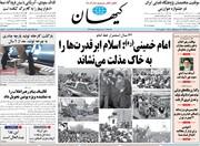صفحه اول روزنامههای سه شنبه ۲۱ بهمن ۹۹