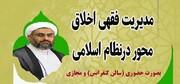 نشست «مدیریت فقهی اخلاق محور در نظام اسلامی» برگزار شد