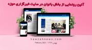 بخش بانوان سایت خبرگزاری حوزه رونمایی شد