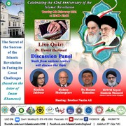 The online 42nd anniversary of the Islamic Revolution