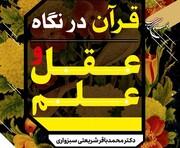 کتاب «قرآن در نگاه عقل و علم» منتشر شد